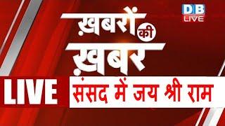 #Khabron_ki_Khabar   News of the Day  Lok sabha, lok sabha speaker, Bihar News #DBLIVE