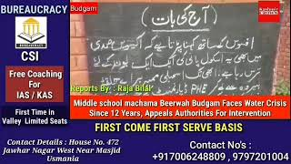 Middle school machama Beerwah Budgam Faces Water Crisis Appeals Authorities For Intervention