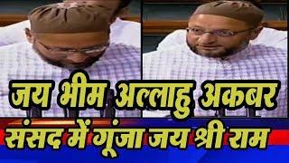 संसद में लगे 'जय श्री राम' के नारे, ओवैसी बोले जय भीम अल्लाहु अकबर |  Asaduddin Owaisi  in Lok Sabha