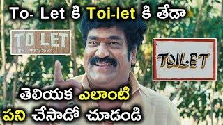 రఘు బాబు To- Let కి Toi-let కి తేడా తెలియక ఎలాంటి పని చేసాడో చూడండి - Latest Telugu Movie Scenes