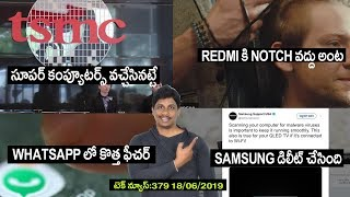 Technews in telugu 379: whatsapp,2nm super comptuter,apple phones,nasa mars,redmi notch less