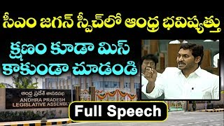 Jagan Speech in Assembly | CM Jagan  Final Speech in Assembly | Chandrababu Naidu | Top Telugu TV