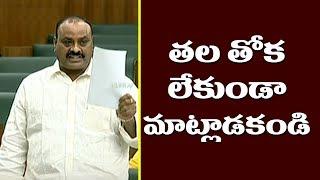 Atchannaidu in AP Assembly | Andhra Pradesh Assembly 2019 | Cm Jagan Speech | Top Telugu TV