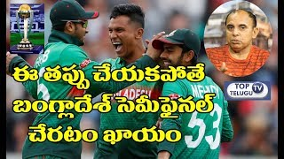 CWC 2019 | బంగ్లా సెమీస్ చేరటం ఖాయం | Bangladesh Could Be In World Cup Semi Final | World Cup 2019
