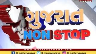 Gujarat NONSTOP   18-06-2019   Part 1   Mantavya News