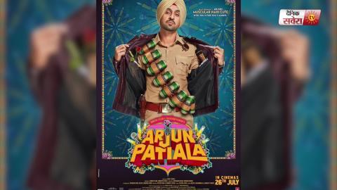Arjun Patiala (Official First Look) Diljit Dosanjh l Kriti Sanon l Varun Sharma l Dainik Savera