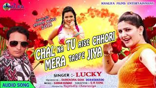 #Lucky New Hariyanavi Song | Chal Na Tu Aise Chhori Mera Tadpe Jiya | Sad Songs