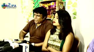Bhojpuri film( anhoni) muhurt in Mumbai goreganw -star cast -pramod premi