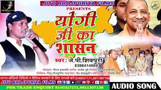 Singer JP Shivpuri ने गाये CM योगी जी के लिए सुपरहिट सांग Yogi Ji Ka Shasan योगी जी का शासन