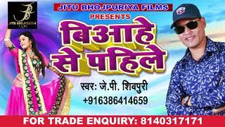 आ गया सिंगर जे.पी. शिवपुरी का सुपर हिट गीत Biyahe Se Pahile बिआहे से पहिले Singer JP Shivpuri