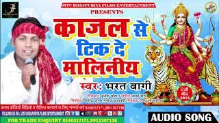 2018 Hit Devi Geet नवदुर्गा नवरात्रि स्पेशल माता रानी भजन Singer Bharat Bagi काजल से टिक दे मालिनिया