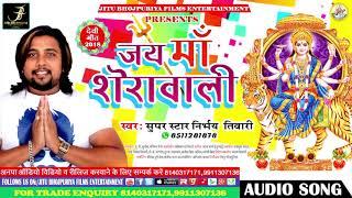 Nirbhay Tiwari का अब तक का सबसे बड़ा सुपरहिट देवी गीत 2018 Jai Maa Sherawali