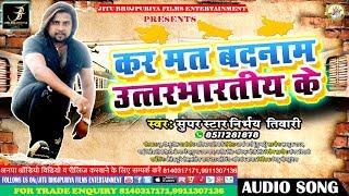 सच्चा U.P. बिहारी इसे जरूर शेयर करेगा Viral Song मत कर बदनाम पुरे उत्तरभारतीय को Nirbhay Tiwari