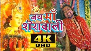 Super Hit Devi Geet HD Video 2018 भर दे झोली माँ शेरावाली Bhar De Jholi Maa Sherawali Nirbhay Tiwari