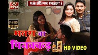 भतरा बा पियक्क्ड़ Full HD Video सुपर हिट भोजपुरी गीत 2018 Bhatara Ba Piyakkad Singer Bharat Bagi