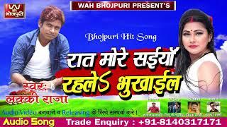 रात मोरे सईया रहले भुखाईल II Lucky Raja II Rat More Saiya Rahale Bhukhail II 2019 HIT Bhojpuri Song