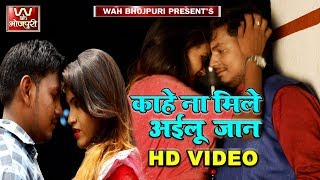 काहे ना मिले अईलू जान - 4K वीडियो - Kahe Na Mile JAAN - Shyama Kumari,Bharat bagi - भोजपुरी लव सांग