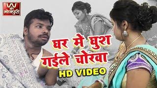 घर में घुश गईले चोरवा - भोजपुरी धोबी गीत - 4K वीडियो - Gar Me Gush Gaile Chorava - JP Shivpuri