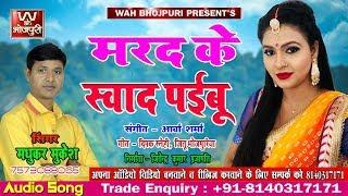 मरद के स्वाद पईबू - Marad Ke Swad Paibu II ननद भौजाई का सुपर हिट गाना Madhukar Mukesh भोजपुरी सांग