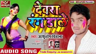 भोजपुरी होली गीत 2019 II देवरा रंग डाले II Devara Rang Dale II Ashutosh Diwana Bhojpuri Holi Song