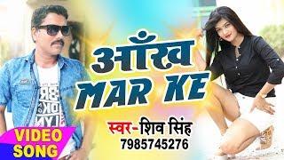 Hit Bhojpuri Full Video Song - आँख मार के Aankh Mar Ke - New Bhojpuri Song 2019 - Singer Shiv Singh