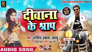 #Arvind Akela Kallu का New #भोजपुरी #Rap Song - दीवाना के श्राप - Deewana Ke Shrap - Bhojpuri Songs