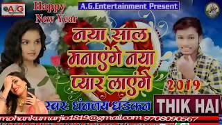 आ गया धनंजय धड़कन का नया साल मनाएंगे ठीक है Dhananjay Dhadkan ka naya Sal manayenge Shiksha