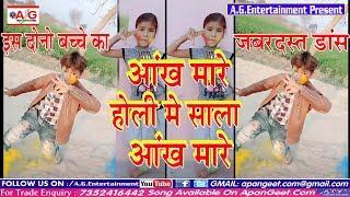 Awadhesh Premi Holi Video 2019 Aankh Mare Bhauji Aankh Mare