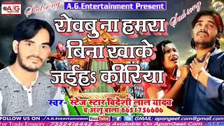 आ_गया_विदेशी_लाल_यादव_और_अंशू_बाला_का_2019_का_सबसे सुपर हिट Dard Bhara Bewafai sad song