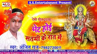 Supar Hit Bhakti Song    भेट होइ सतमी के रात में    Ajit Raj Bhakti Bhojpuri Song
