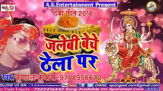 Kunal Kunwara का न्यु साॅग्स     जेलेबी बेचे ठेला पे    Bhakti Bhojpuri Songs