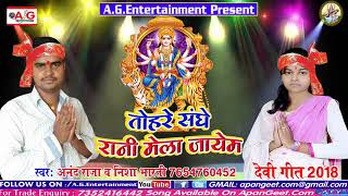 अंनद राजा व निशा भारती का सुपर  हिट गाना    तोहर संघे रानी मेला जायेम    AG Entertainment Bhakti