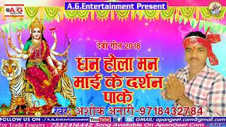 Bhojpuri Bhakti Songs    धन होला मन माई    #Ashok Anari Bhojpuri