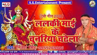 सबसे सुपर हिट देवी गीत    ललकी माई के चुनरिया चढेला    Letest Bhojpuri Bhakti Songs