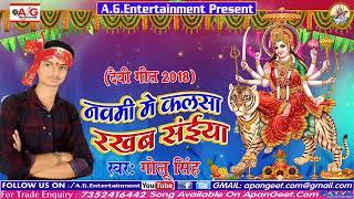 Golu Singh का हिट गाना || नवमी में कैसा राखब सईया || Golu Singh Hit Song