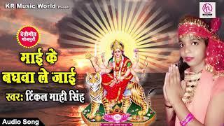 Bhojpuri Devi Geet - माई के बघवा ले जाई - Tinkle Mahi Singh - Bhojpuri Navratri Songs 2018