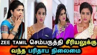 செம்பருத்தி சீரியலுக்கு வந்த பரிதாப நிலைமை|Sembaruthi Serial|ZEE TAMIL  SERIAL video - id 361994977937ce - Veblr Mobile