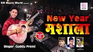 Happy New Year - ठीक है - Naya Saal Again Hoi ~ #ठीक_है- Guddu Premi - Bhojpuri Songs 2018