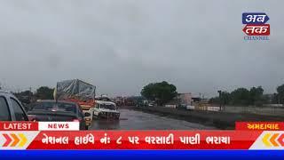 Ahmedabad | rainfall | ABTAK MEDIA