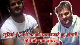 Khesari Lal स्टूडियो में अपना गाना रिकॉर्डिंग करने पहुँचे, अचानक झाल बजाने लगे तो वीडियो हुआ वायरल।