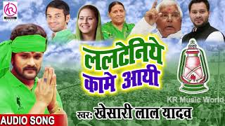 लालटेनिये काम आयी सुनs ऐ भौजाई - Khesari Lal Yadav - Lalteniye Kaam Aayi - Bihar Election Songs 2019