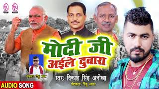 BJP के जीत का बधाई गीत पूरे दिन बजेगा | मोदी जी अईले दुबारा - Modi Ji Ayile Dubara | Modi Sarkaar