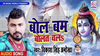 2019 के सावन में सबसे ज्यादा बजने वाला DJ का धमाकेदार गाना जो पूरे यूपी बिहार में रिकॉर्ड तोड़ बजेगा।