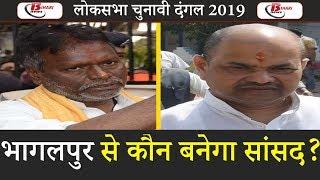 Bhagalpur Lok sabha Election seat (Kaun Banega Saansad) #Bhagalpur #BhagalpurLoksabha