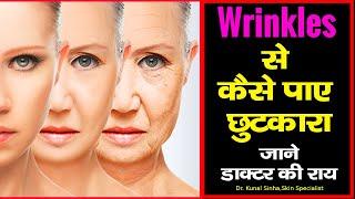 #biharinews #bihari_news #wrinklestreatment #avoidwrinkles How to remove face wrinkles in Hindi.