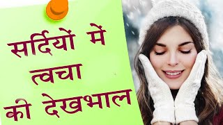 #biharinews #bihari_news #SkinWinterCare #FaceWinterCare How to care skin and face in winter (Hindi)
