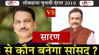 #SaranDistrict #SaranBiharLokSabha Saran loksabha election seat.(kaun banega saansad)