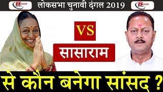 #SASARAM  #SASARAMBiharLokSabha SASARAM lok sabha election seat (kaun banega saansad)