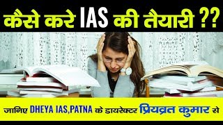#biharinews #bihari_news Kaise bane IAS in Hindi