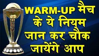 #WorldCupWARMUPMatch #ICCWorldCup2019 ICC World Cup WARM UP Match 2019 in Hindi